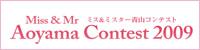 ミス青山コンテスト