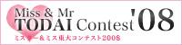 ミス東大コンテスト